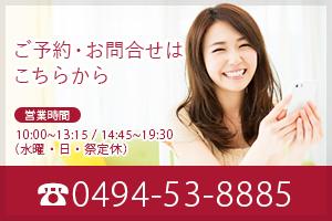 ご予約・お問合せはTEL.0494-53-8885