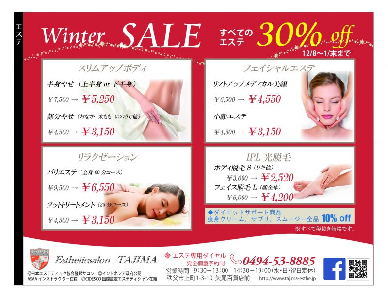 WINTER SALE ⛄