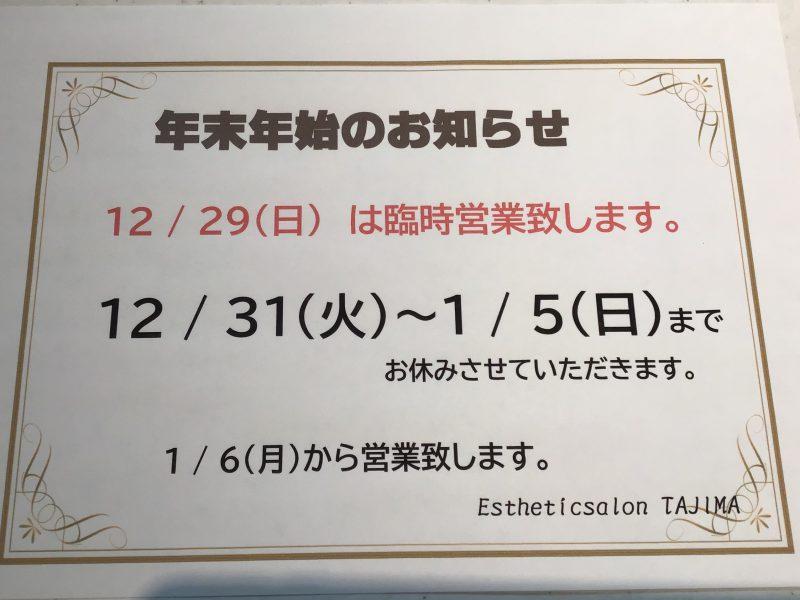 本日営業最終日!!